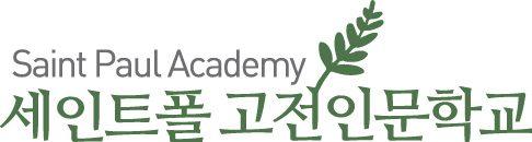 세인트폴 고전인문학교/단체명:고전인문학교장려회/고유번호:135-82-90634/